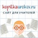 Копилка уроков - сайт для учителей